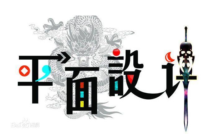 2017长沙现代商贸中等学校平面设计专业介绍