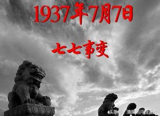 勿忘国耻!摄影师尘封80年血腥的七七事变
