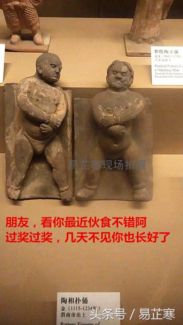 陕西历史博物馆里那些珍稀文物萌到直接充当表情包