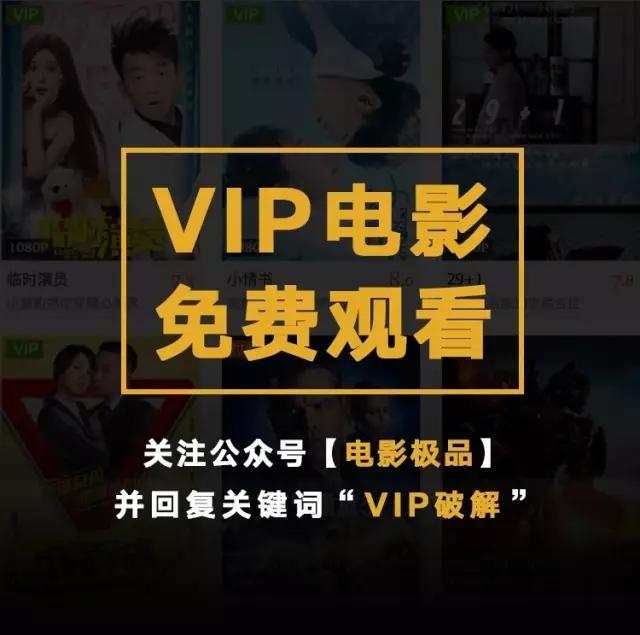 有了这个工具,各大视频网站vip电影免费看
