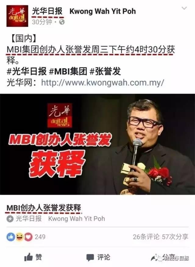 mbi传销集团首脑张誉发被捕崩盘, 曾 480万人迷恋