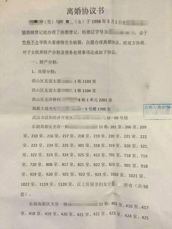 协议_家律网:63套房离婚协议网上疯传 慎重看待协议书