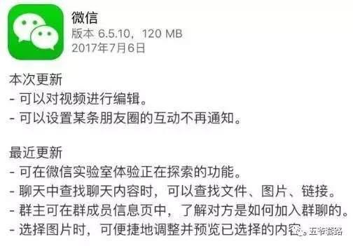 iOS微信6.5.10已发布几天,某些功能使用了吗 五爷