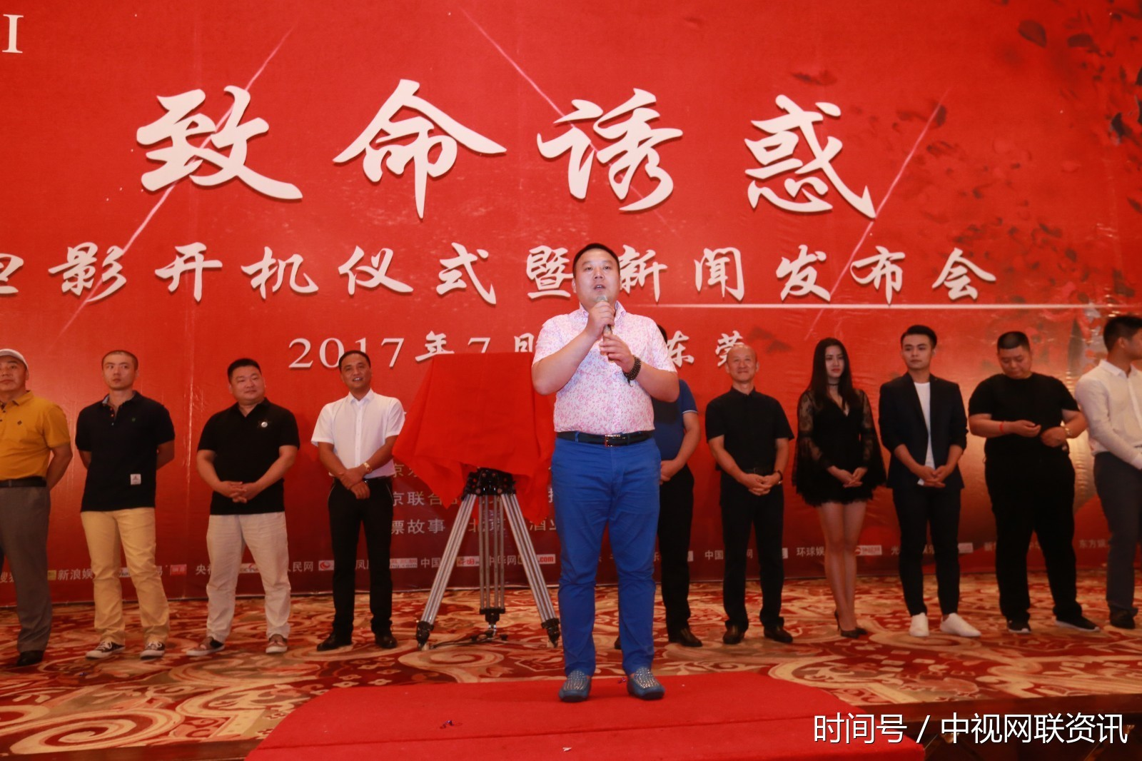 《我的青春我的梦2:致命诱惑》开机仪式在粤举行