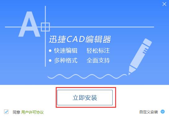 cad编辑器,点击软件界面的