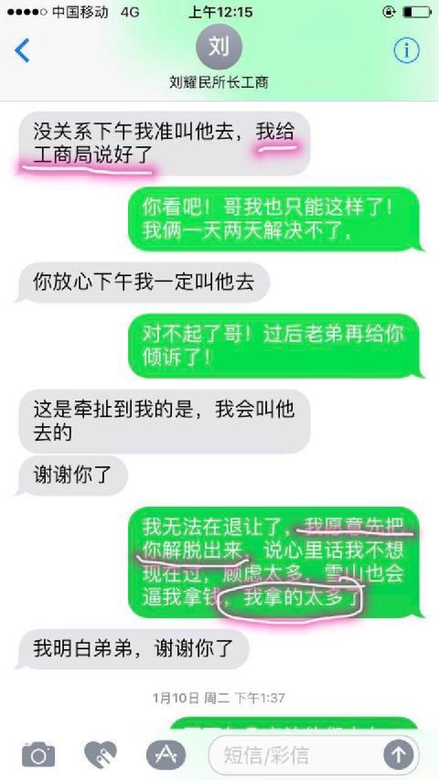 """阳谷县招商引资套路深,近亿资产惨遭""""移花接木"""""""