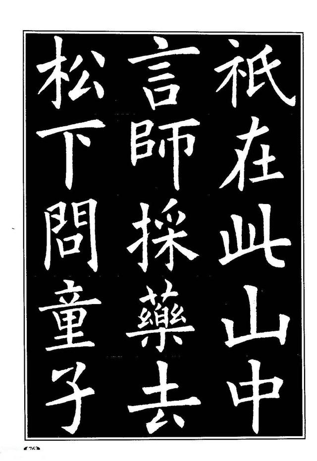 欧阳询书法欣赏:楷书入门大字帖《九成宫醴泉铭》图片
