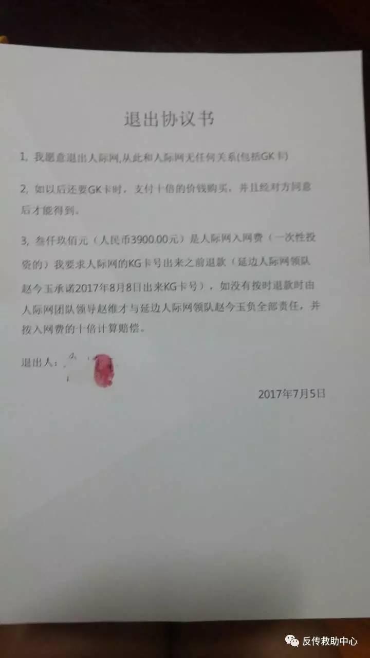 """深扒蔓延的""""人际网国网GK""""传销骗局被骗者无数"""