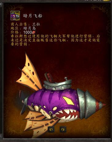 魔兽世界7.3新增坐骑总览 圣光将士死不瞑目