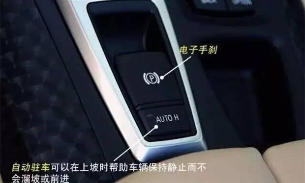 图解| 车内各种按键,开关,功能分析
