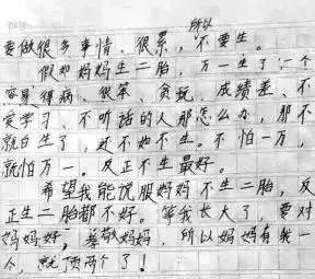 小学生游记作文�:*_小学生写给母亲作文:有搞笑的,有伤心的