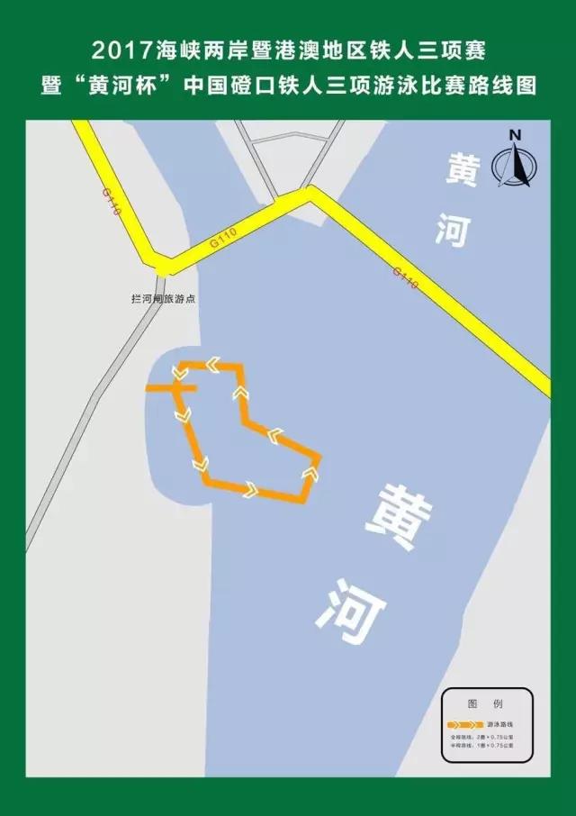 7月23日内蒙古磴口铁人三项赛冠军奖金5000