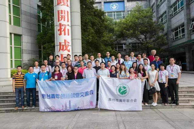 中国-台湾、广东惠州两岸青年创新创业深度交流会