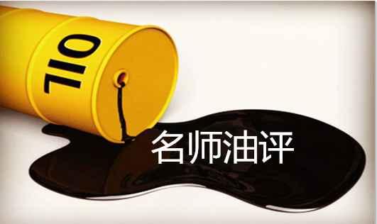 谢圣叹:2017年原油中长期要涨还是跌?多空单解套思路