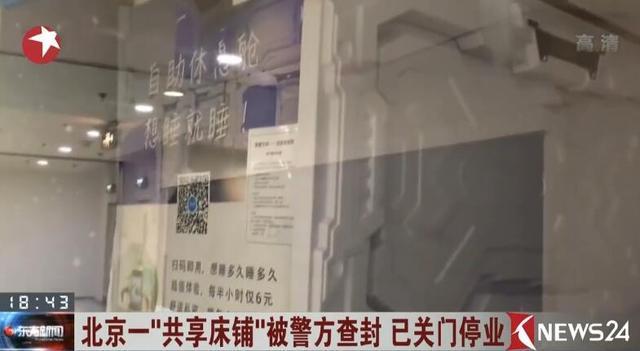 """""""共享床铺""""还没火,刚刚北京就被查封了一家!-蜂巢网"""