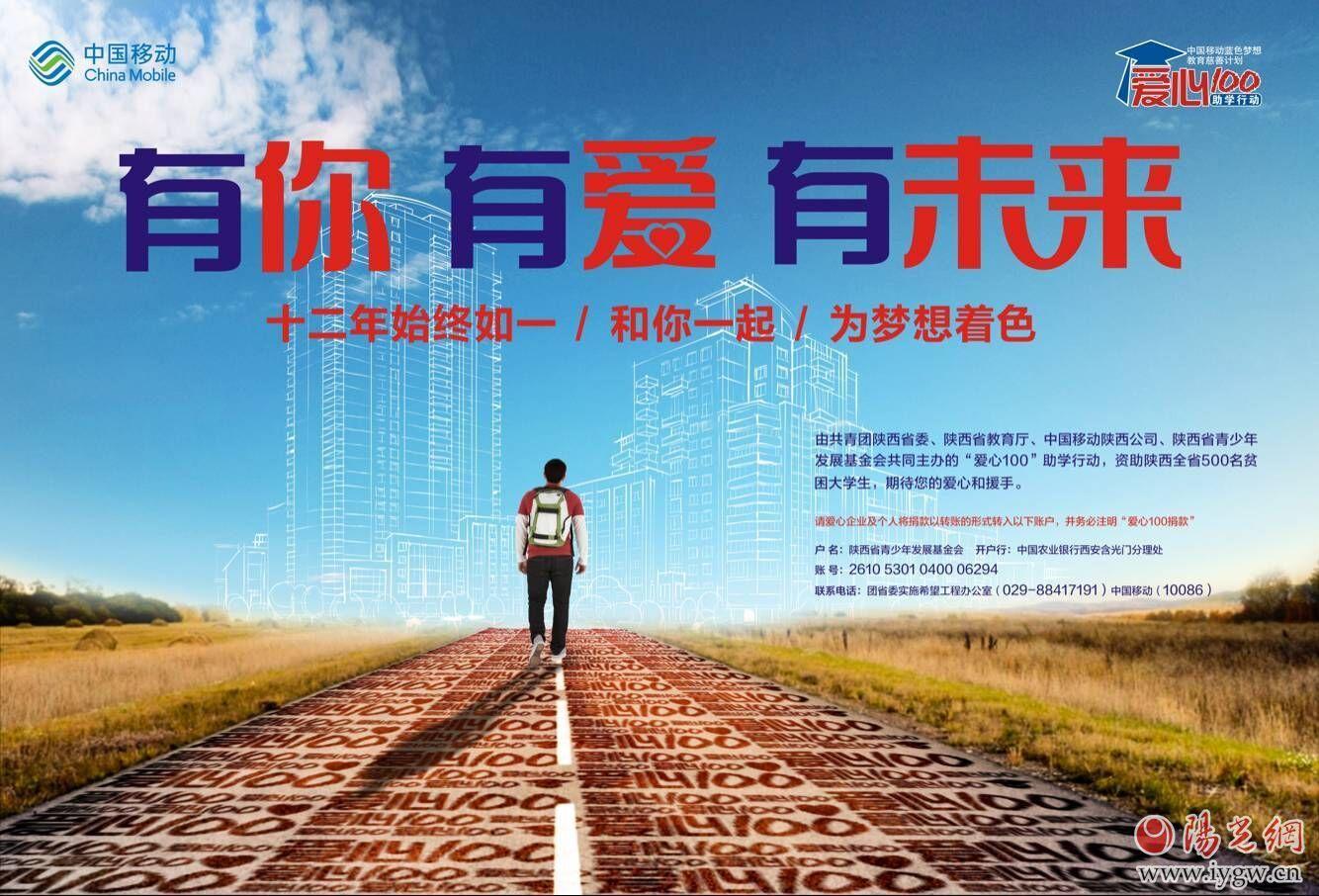 中国移动陕西公司启动2017年\