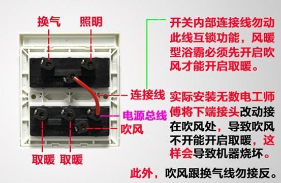 5.卫生间5开浴霸(带暖风)滑盖开关的接线图
