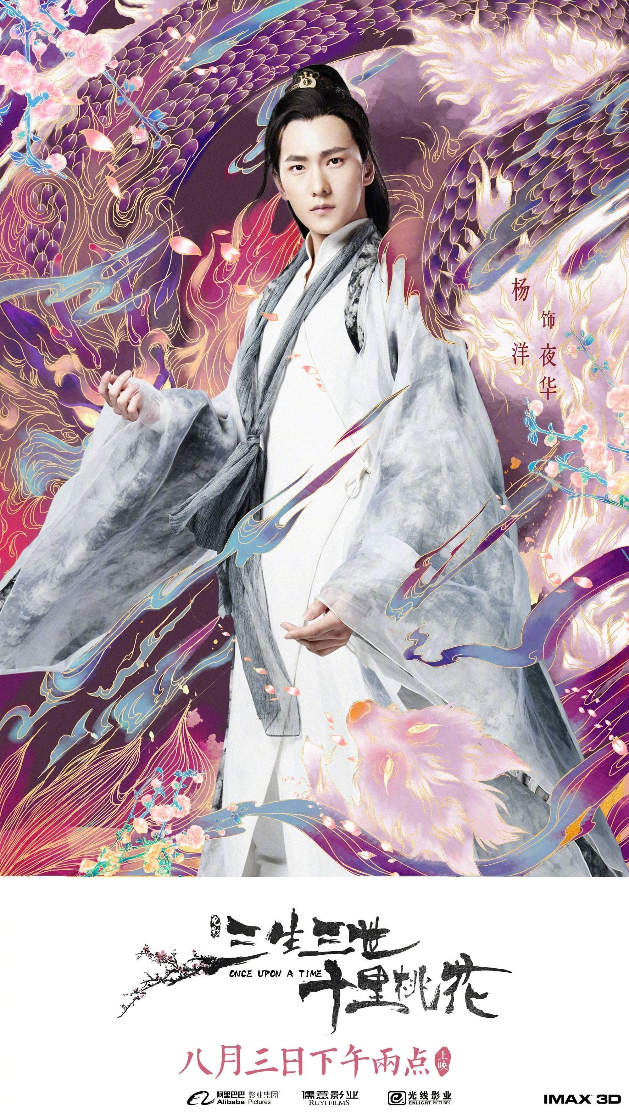 这组手绘海报冷暖色调皆有,中国风式的背景显得黑龙白狐格外唯美.