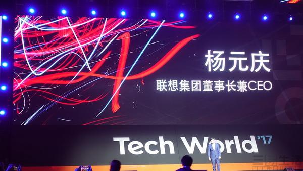 这是2017年联想全球创新科技大会伊始,联想集团ceo杨元庆发出的感慨.图片