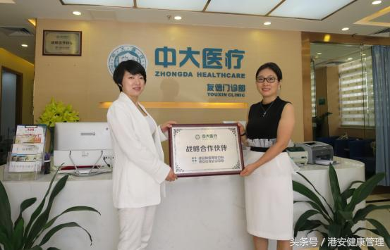 港安健康与中大医疗成功举行合作签约挂牌仪式