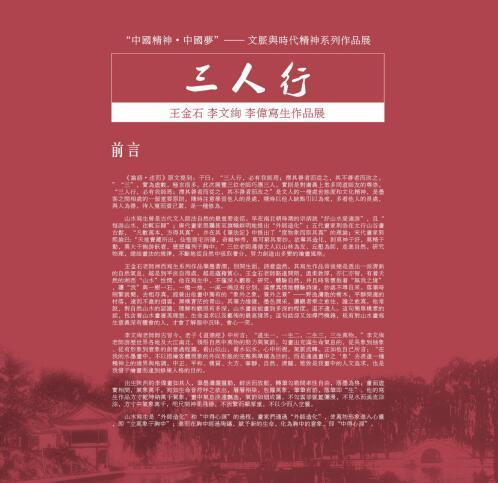 三人行——王金石 李文绚 李伟写生作品展前言