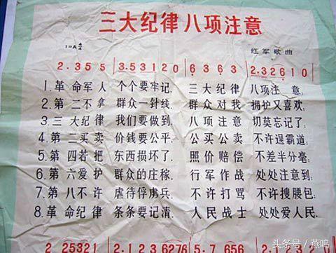 军队纪律歌简谱