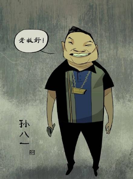 《中国有嘻哈》动漫人物来袭