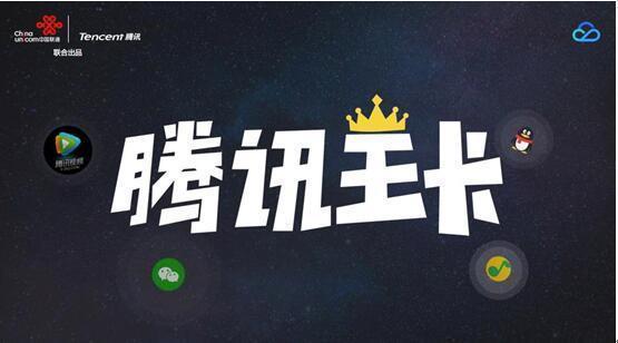 """曝腾讯王卡推""""无限流量套餐"""":包月50元的照片 - 1"""