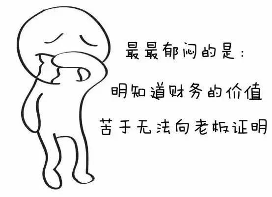 7张内涵图,只有财会人才会秒懂_搜狐教育_搜狐网
