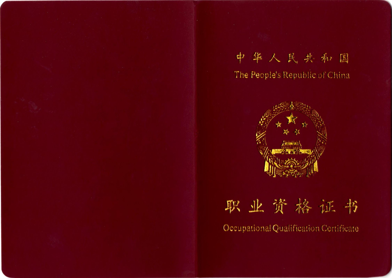 国家职业资格证书《信用管理师》证书样本_搜狐教育_搜狐网