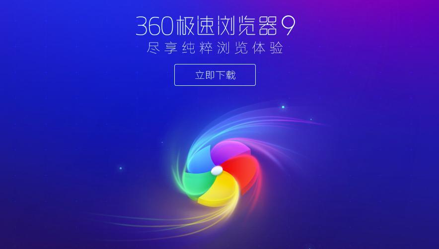 360极速浏览器率先升级chro55内核 XP