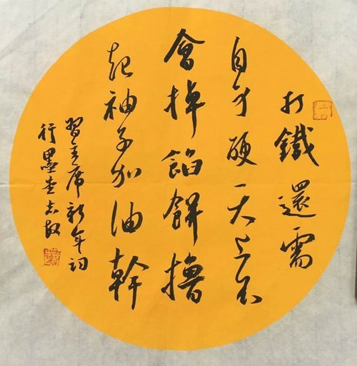 个人出版《习近平用典书法篆刻作品集》,《中国梦硬笔楷书作品选》