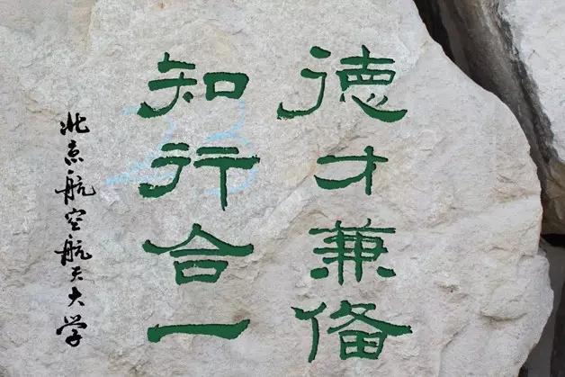 交大校训_北京各高校校训一览,你喜欢哪一款?