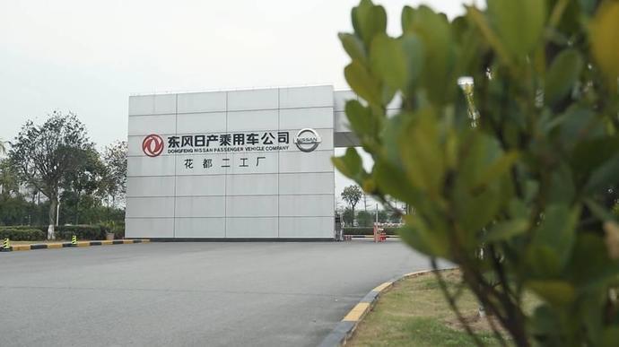 工厂作业指�9.i_一探东风日产花都工厂,解码i计划体验日