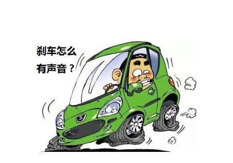 当自由自在的享受着驾驶乐趣,刹车时突如其来的尖锐噪音是否大煞风景