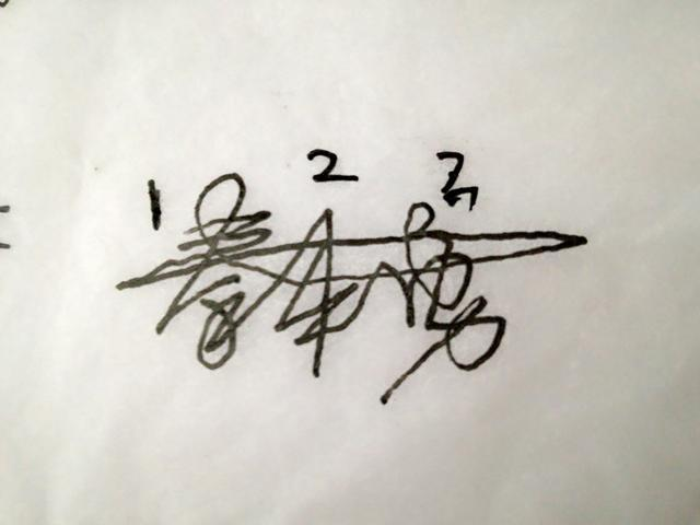 第90期 艺术签名各笔画都有内在联系, 形体皆美