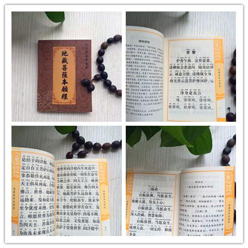 诵经功德殊胜行 有感于诵读 地藏菩萨本愿经图片