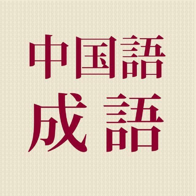 什么静野成语_成语故事图片
