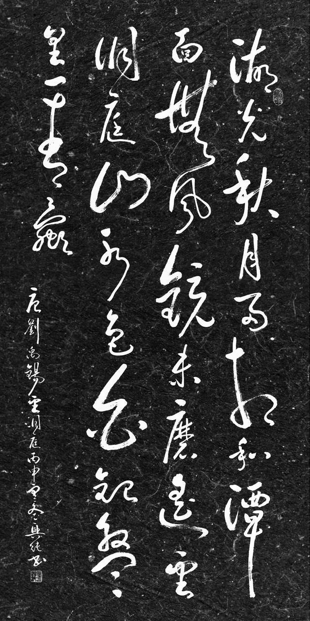 今日美术馆书法展赏析:刘禹锡唐诗望洞庭草书字帖图片