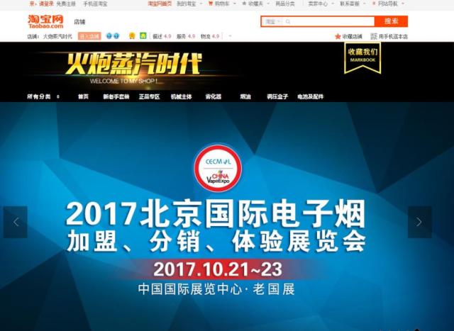 时尚 正文  皇冠淘宝商家让出店铺首页位置为北京展做深度宣传,北京