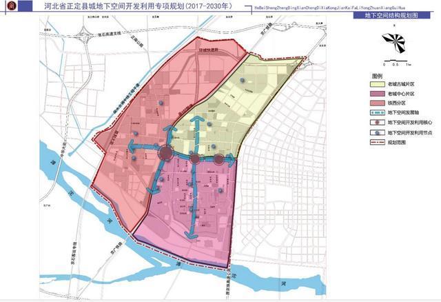 石家庄城乡规划公示 正定县城将建地铁