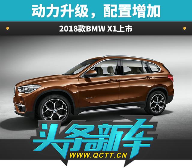 2018 Bmw X1 Camshaft: 动力升级,配置增加 2018款BMW X1上市_搜狐汽车_搜狐网