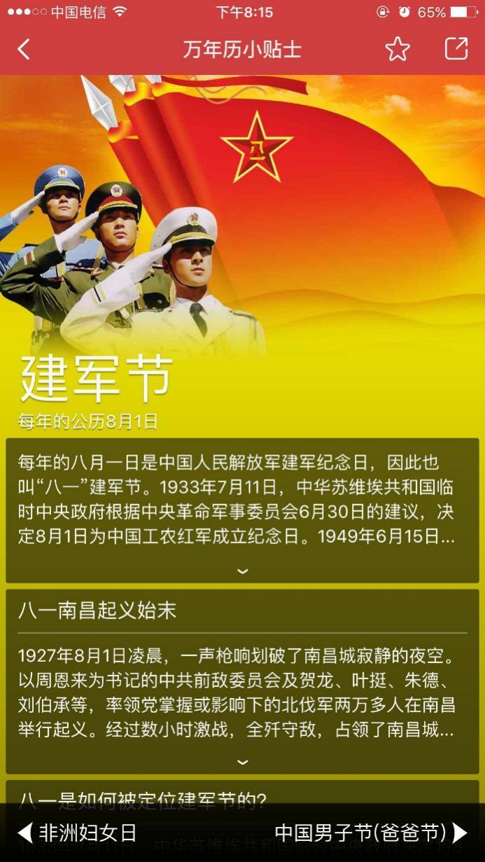 1927年到2017年,整整90年光阴,51万年历日历友情提醒您:今年是中国图片