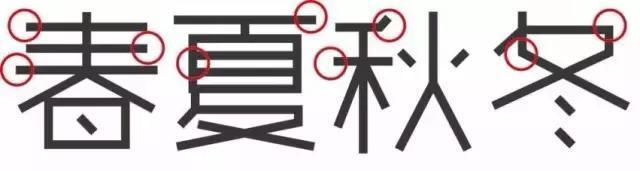 效果--笔划拉长结构 控制文字和形状之间的对比和统一关系,保持结构的紧张感、节奏感、美感!第一:通过整体的直线统一图形,有序排列;第二:线条统一粗细,保持画面的统一美感。根据这个手法可以尝试引用不同的文字,根据文字的走向思考如何进行拉长笔划完成文字设计,通过具体文字不同分析判断笔划的横、竖设计的不同角度方向。注意基本的文字结构,任意局部拉长笔划不要破坏文字结构的气势和内涵,保持美感。 2.
