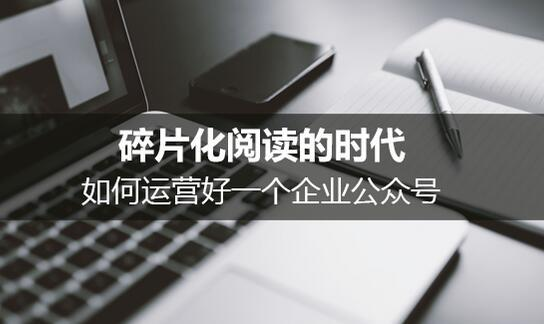 阿毛老师关于企业微信运营公众号的一些见解