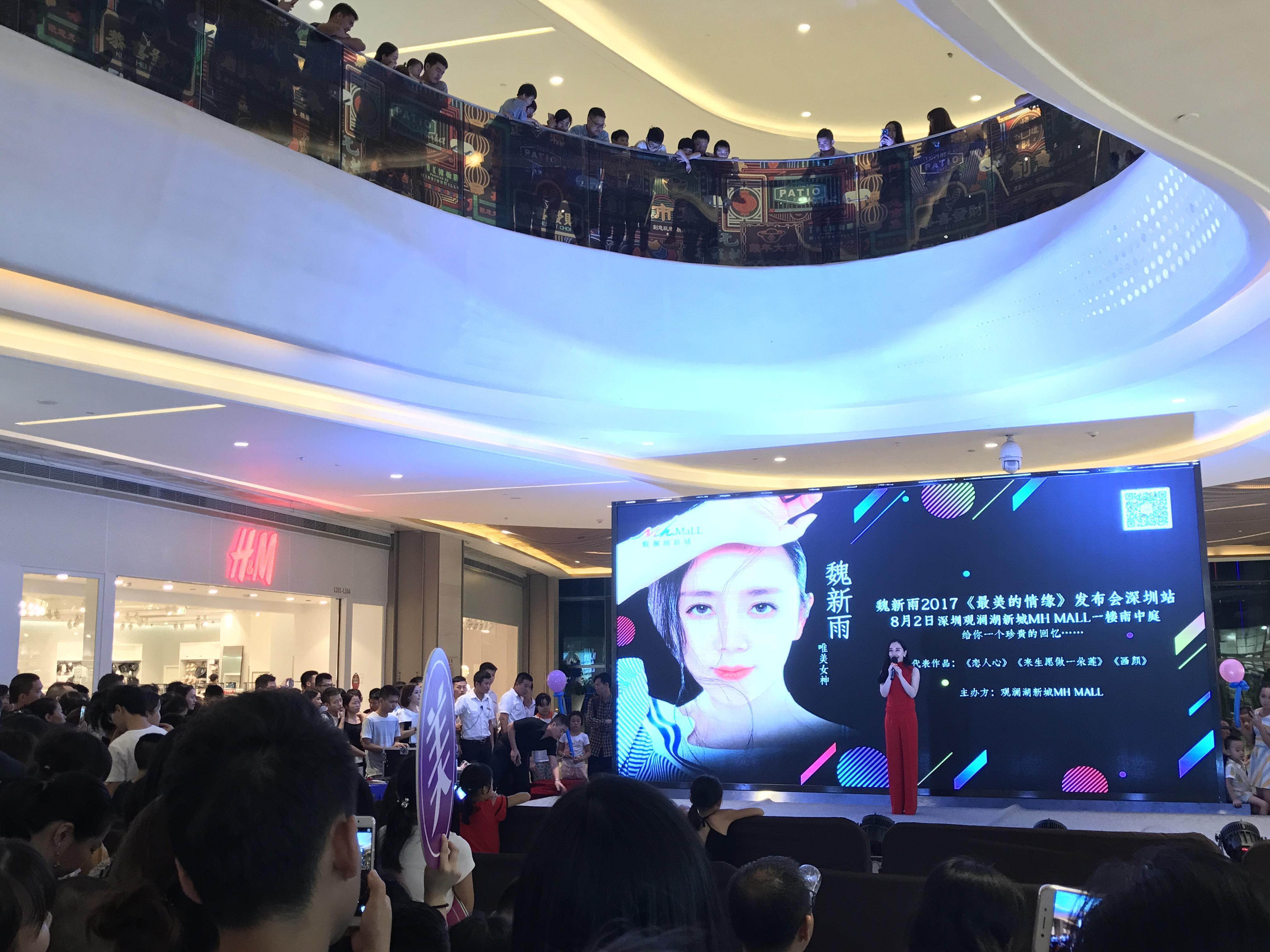 魏新雨《最美的情缘》新歌深圳发布会圆满落幕