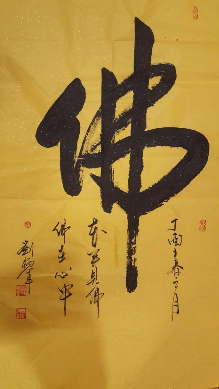 陕西著名书法家刘柄军图片