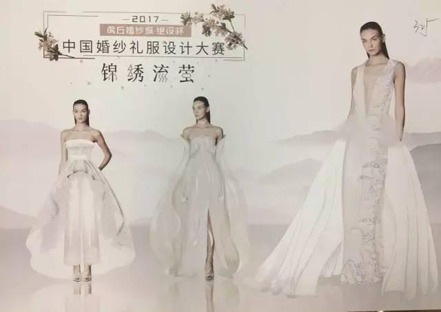 """2017虎丘婚纱城""""绝设杯""""中国婚纱礼服设计大赛"""