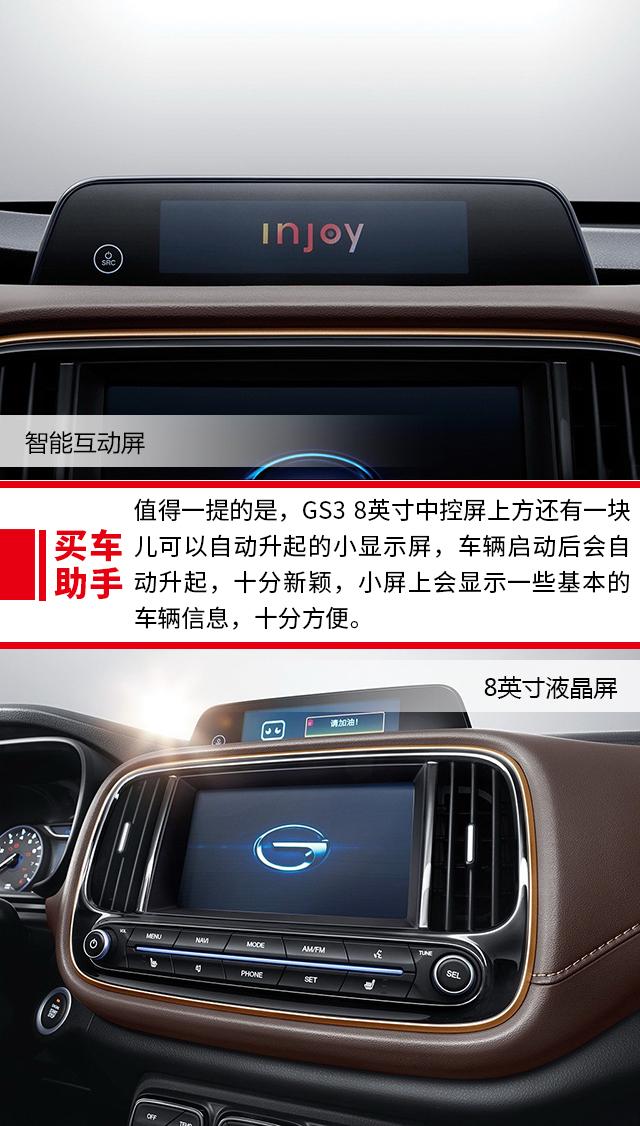 图解 gs4新添小弟,广汽传祺gs3官图发布