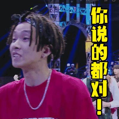 1:脏辫组  头号选手:tt,bridge,艾夫杰尼,小鬼 记得《中国有嘻哈》一图片